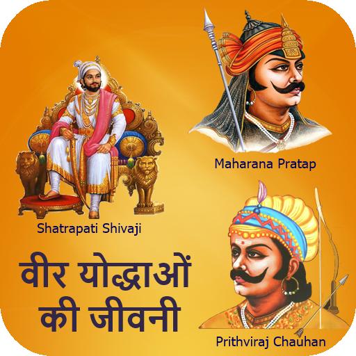 Veer Yodhas Life In Hindi