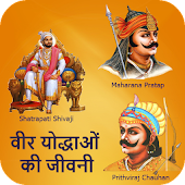 Veer Yodhas Life In Hindi