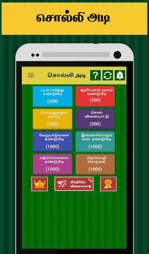 Tamil Word Game - u0b9au0bcau0bb2u0bcdu0bb2u0bbfu0b85u0b9fu0bbf - u0ba4u0baeu0bbfu0bb4u0bcbu0b9fu0bc1 u0bb5u0bbfu0bb3u0bc8u0bafu0bbeu0b9fu0bc1 3.7 screenshots 1