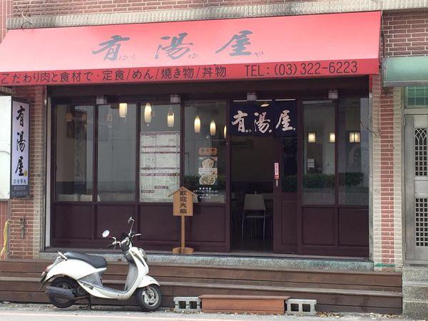 桃園南崁《有湯屋日式食堂》特力屋對面~拉麵頗讓人失望