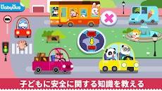 ベビーパンダの子どもの安全のおすすめ画像1