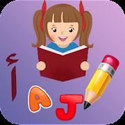 تعليم الحروف العربية والانجليزية والارقام لاطفال