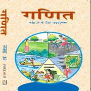 App 10th NCERT Maths Solution(Hindi) APK for Windows Phone