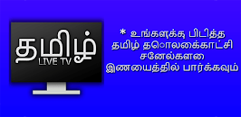 Tamil Tv And Fm 2019 Apk