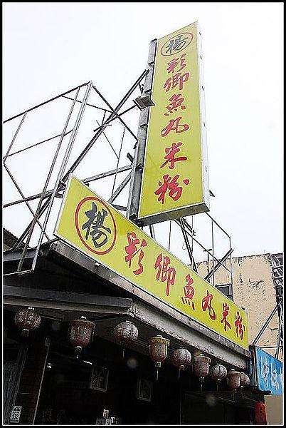 楊彩卿魚丸米粉專賣店
