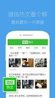 Screenshot of QQ浏览器-微信热文版