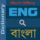 ডিকশনারী - Bangla Dictionary