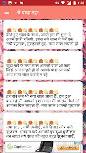 Latest Hindi Sms - ये वादा रहा - náhled