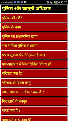 भारतीय कानूनी अधिकार | Fundamental Rights In India 1.1.0 screenshots 2