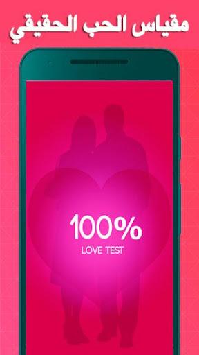 مقياس الحب الحقيقي بالاسئلة لعبة إختبار مقياس حب Download Apk Free For Android Apktume Com