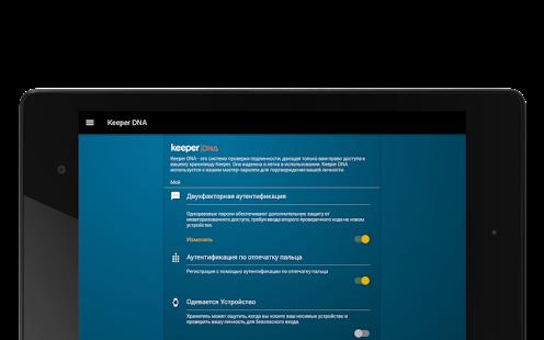 Keeper: бесплатный менеджер паролей Screenshot