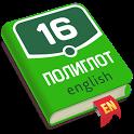 Полиглот. Английский язык icon