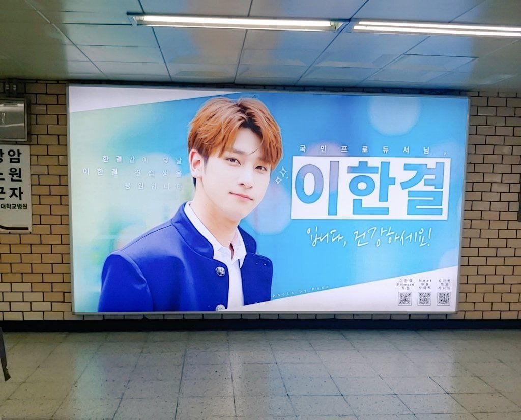 produce x 101 subway ad letter 2