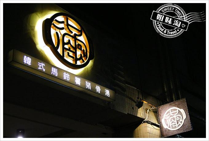 滿-韓式馬鈴薯豬骨湯13