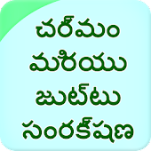 Skin and Hair care telugu