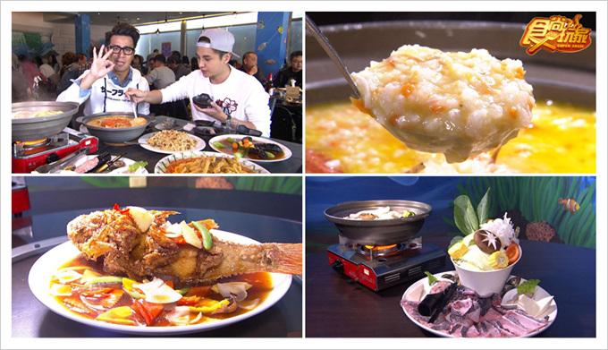 食尚玩家台南美食丸傑水產