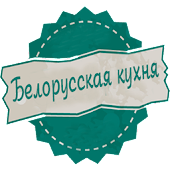 Recipes of Belarusian cuisine