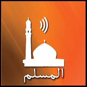 المسلم : الآذان القرآن أدعية