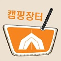 캠핑장터(안드로이드 최대 캠핑 직거래 마켓) icon