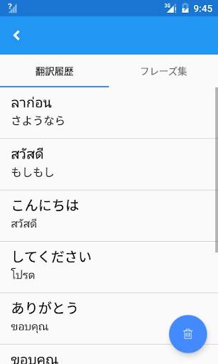 玩免費書籍APP|下載日本語タイ語翻訳 app不用錢|硬是要APP
