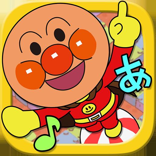 アンパンマンのコロコロことばめいろ 子供向け無料知育アプリ (app)
