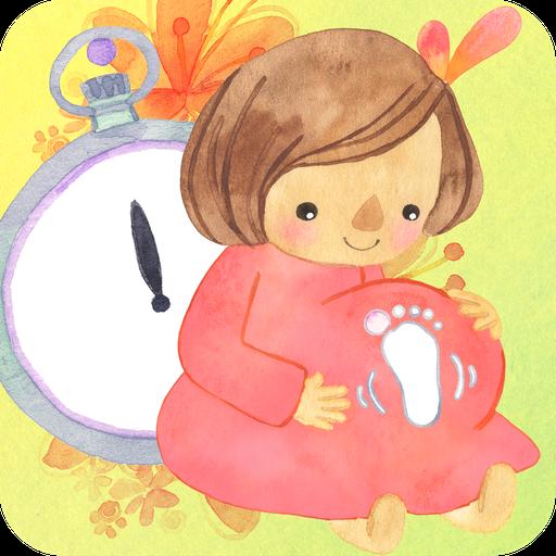 胎動〜陣痛時計 醫療 App LOGO-APP試玩
