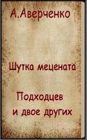 Screenshot of Шутка мецената  А.Аверченко