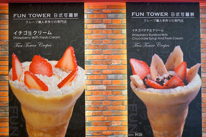 台中可麗餅,Fun tower日式可麗餅-5