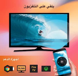 إرسال إلى التلفزيون – دفق الفيديو إلى التلفزيون 1