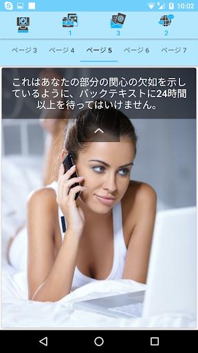 玩免費遊戲APP|下載女性の浮気 app不用錢|硬是要APP