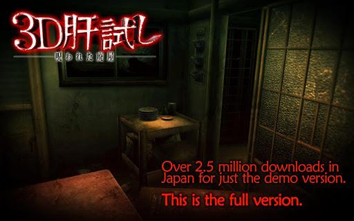 3D Kimodameshi -Japanese Horror Game- 1.7 Windows u7528 1
