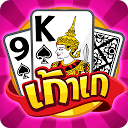 App Download เก้าเก ขั้นเทพ - Casino Thai Install Latest APK downloader