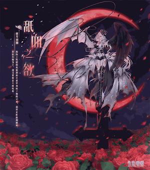 紅月の吸血鬼