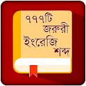 Vocabulay English To Bangla BD icon