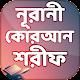 নূরানী কোরআন শরীফ- Nurani Quran Sharif Download for PC Windows 10/8/7