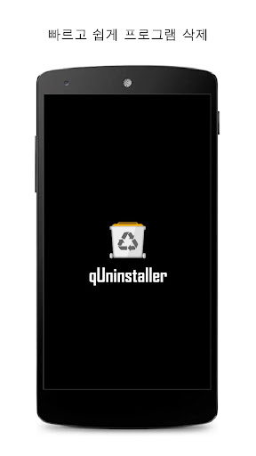 qUninstaller Remove apps