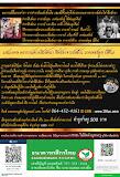 ดูดวง โหราศาสตร์ไทย 10 ลัคนา ดูดวง ไพ่ยิปซี ดูดวงทางโทรศัพท์ การงาน การเงิน โชคลาภ ความรัก แก้เคล็ดเสริมดวง ตั้งชื่อเด็กแรกเกิด สามารถดูออนไลน์ได้ทั่วโลก