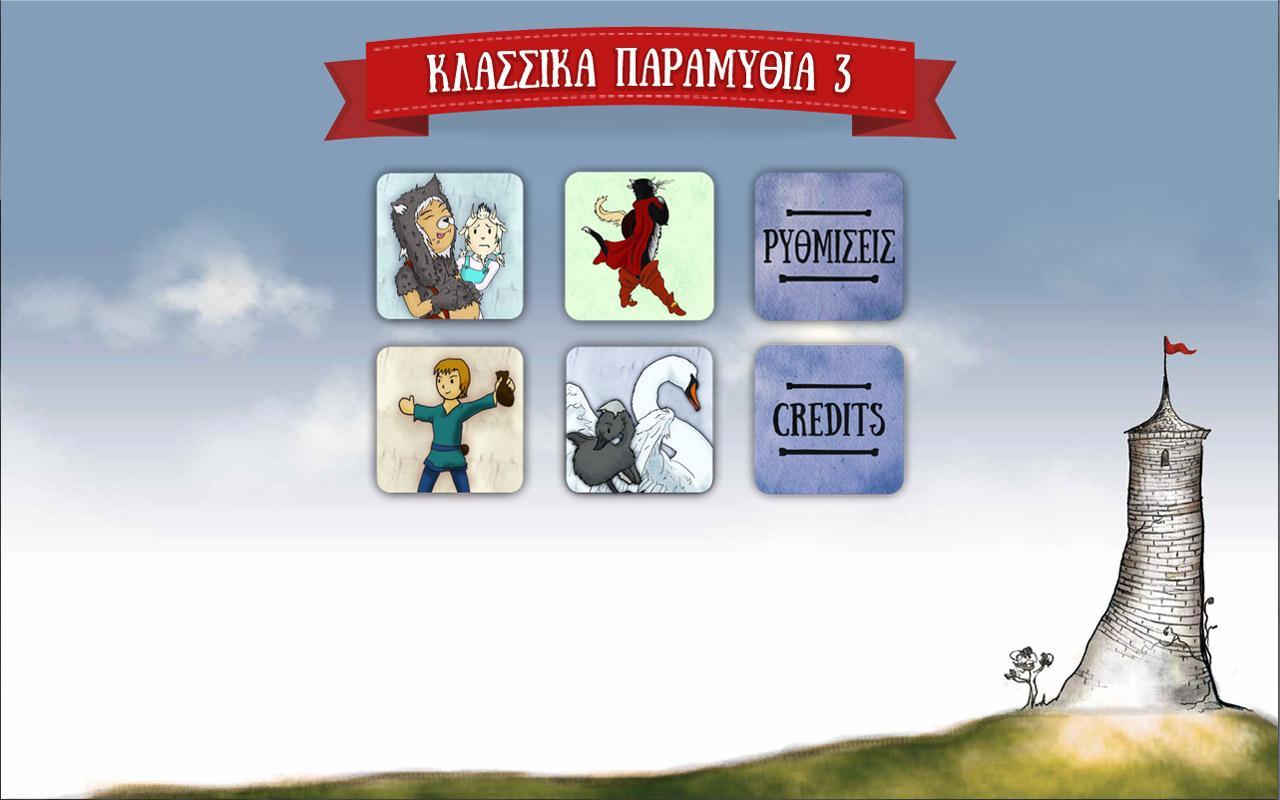 Κλασσικά Παραμύθια 3 - στιγμιότυπο οθόνης