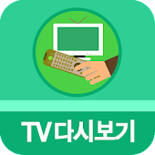 tv 실시간 다시보기 드라마 방송 어플