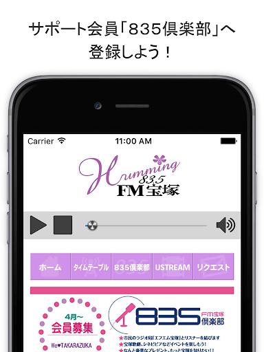 玩媒體與影片App|FM宝塚免費|APP試玩