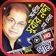 সুবীর নন্দীর গানের ভিডিও - Best of Subir Nandi Download on Windows