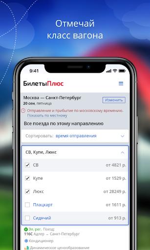РЖД билеты от БилетыПлюс screenshot 3