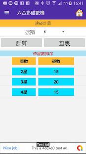 App 六合彩碰數機 1.2.4 APK for iPhone