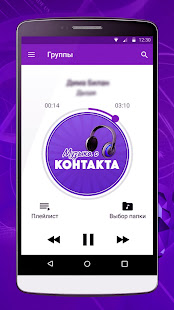 App Музыка с контакта здесь APK for Windows Phone