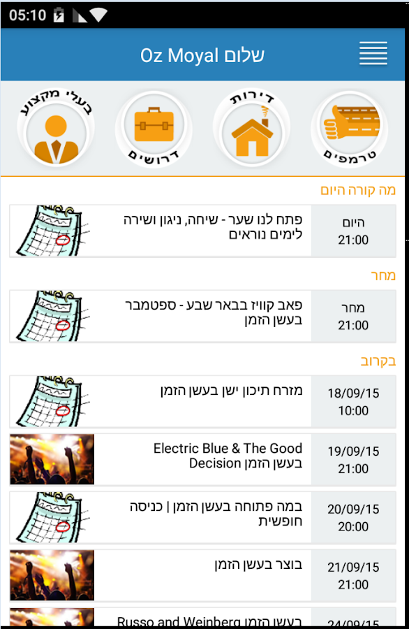 iBgu - Students App- screenshot