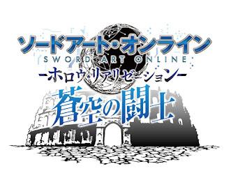 [Sword Art Online Hollow Realization] อัพเดทชุดใหญ่ Soukou no Toushi เพิ่มระบบใหม่ สเตจใหม่ และตัวละครใหม่