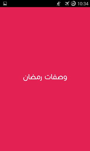 وصفات رمضان بدون انترنت 2015