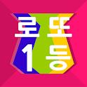 로또1등 - 로또번호 생성기 icon