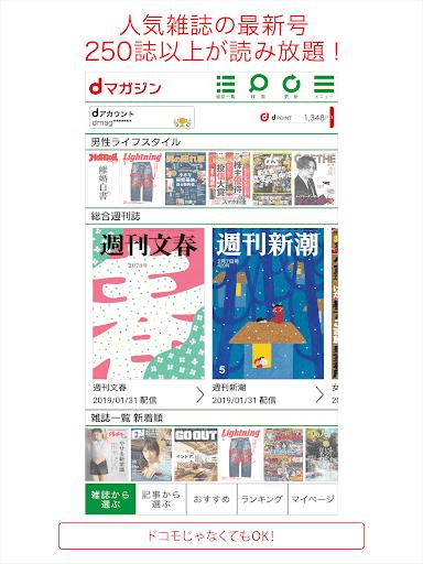 dマガジン-初回31日間無料 screenshot