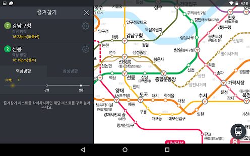 Subway Korea- screenshot thumbnail